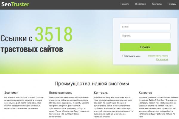 seotruster_ru-01