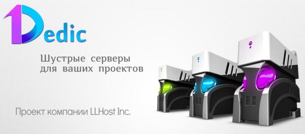 1Dedic.com - Шустрые серверы для ваших проектов 2