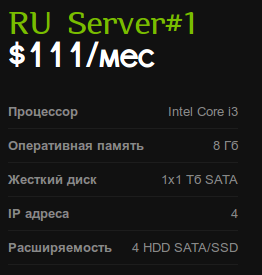 1Dedic.com - Шустрые серверы для ваших проектов 4