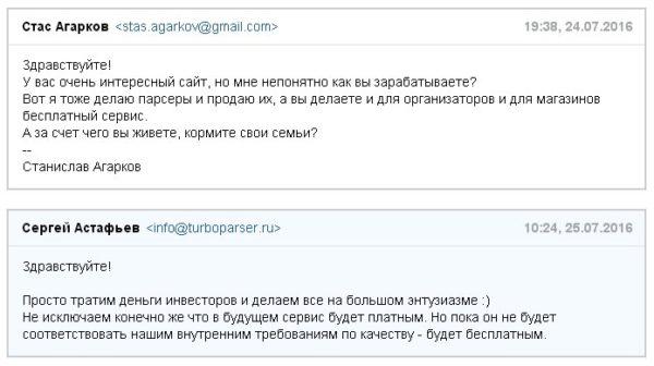 Как кто-то просто просирает деньги инвесторов ))