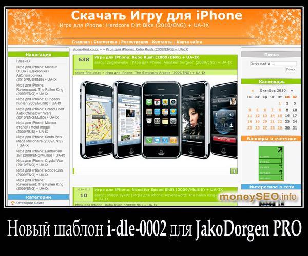 шаблон i-dle-0002 для JakoDorgen PRO