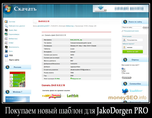 Шаблон для JakoDorgen PRO под StimulProfit