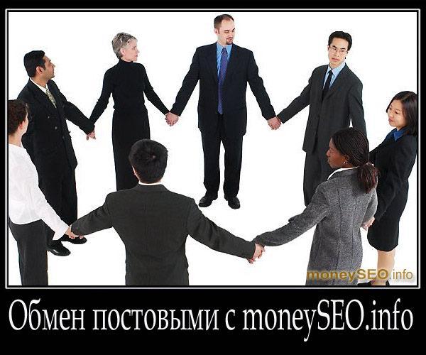 Обмен постовыми с moneySEO.info