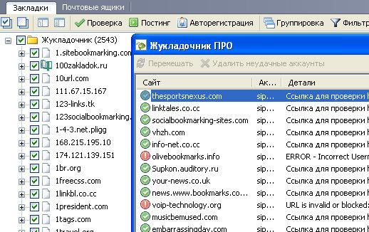 соц. закладки для Жукладочник ПРО