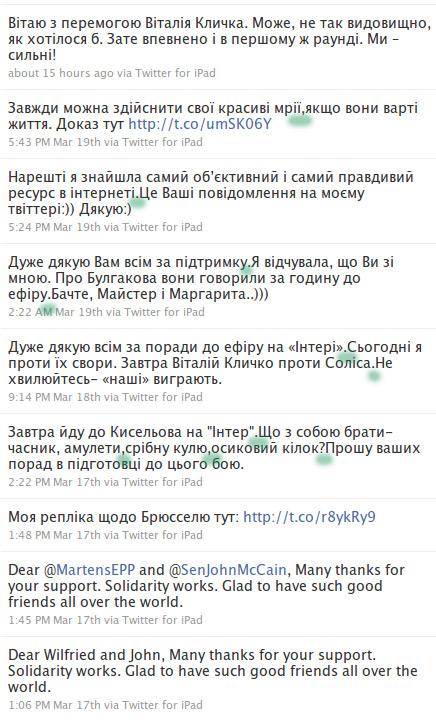 Юлия Тимошенко научилась постить ссылки