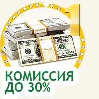 Комиссия до 30 % с каждой продажи