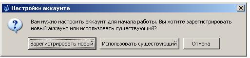 Шаг 1. регистрация Jabber аккаунта.