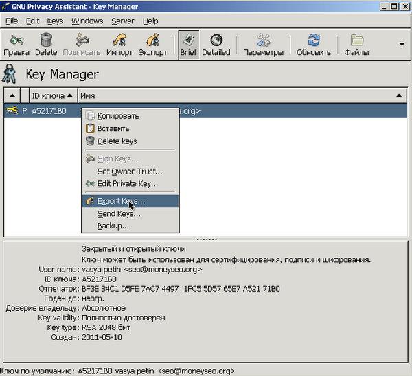 Далее возвращаемся к программе по генерации ключей GPA и наводим на ключ нажимаем правую кнопку мышки и выбираем Export Keys...