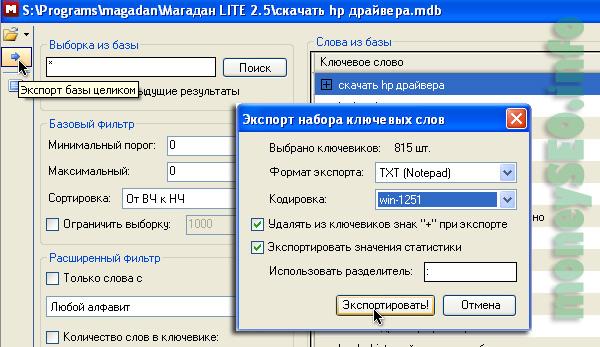 Магадан - экспортировать все кеи в txt файл