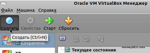 VirtualBox. После создаем новую виртуалку.