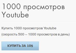 Купить 1 000 просмотров youtube