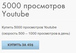 Купить 5 000 просмотров youtube