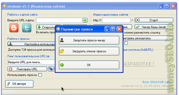 sIndexer - Программа для индексации дорвеев