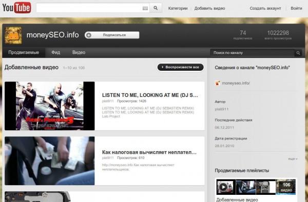 1 млн. просмотров на youtube.com
