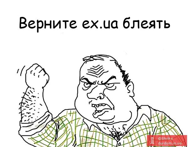 Ex.UA Закрыли