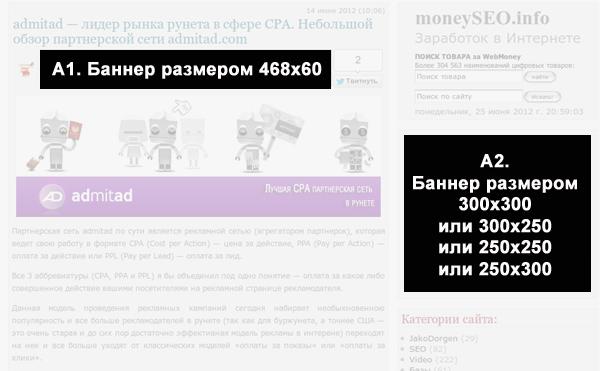 Реклама на сайте SEO тематики moneySEO.info