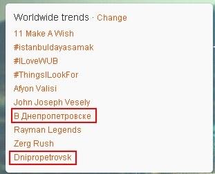Взрывы в Днепропетровске в Twitter