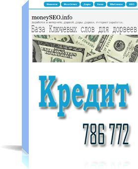 База кеев Кредиты — 820 000 кеев. Под финансовые партнерки
