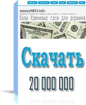База кейвордов - 20 млн. кеев со словом Скачать. Самая объемная база ключевиков (база ключевых слов) для доров под ru download трафик.