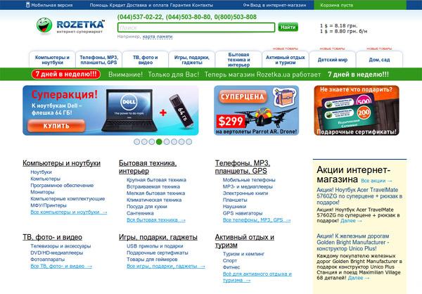 1 место. Rozetka.ua