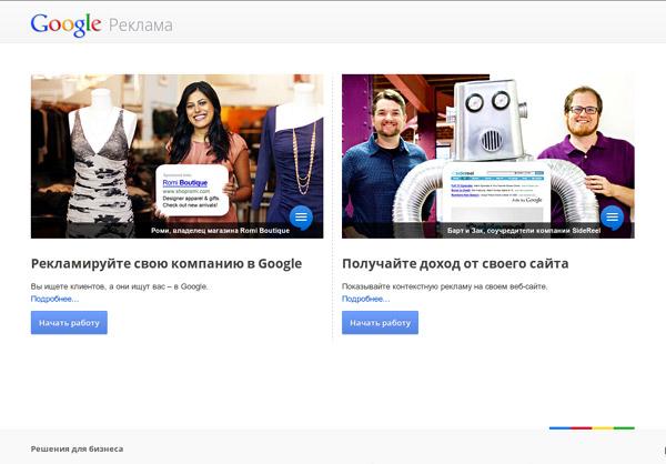 2 место. Google Украина