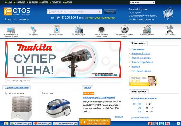 5 место. Fotos.ua
