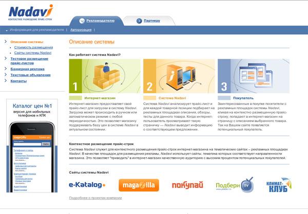 11 место. Nadavi.net