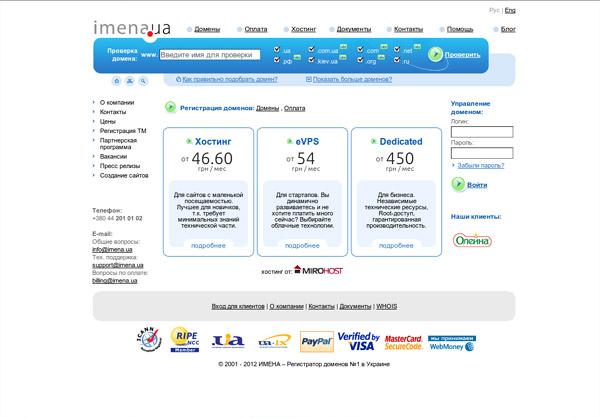 12 место. Imena.ua