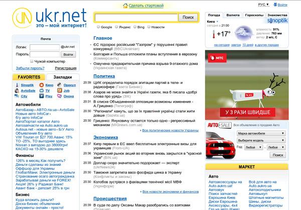 14 место. Ukr.net