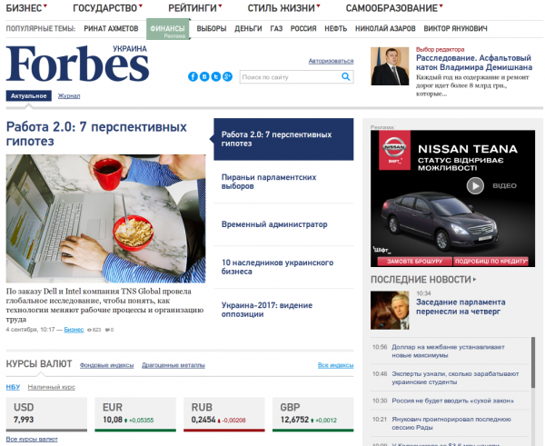 Forbes.ua - журнал Forbes открыл сайт на Украине.