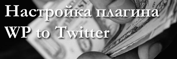 WP to Twitter - Автоматически постинг с WordPress в Twitter (с вордпреса в твиттер). Плагин. Инструкция.