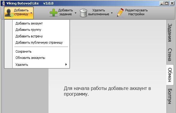 Итак нажимаем кнопку Добавить страницу — Добавить аккаунт. Как накрутить опрос Вконтакте? Накрутка голосов в опросе Вконтакте.