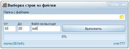 Программа для выборки заданного к-ва строк из множества файлов и сохранения в один файл