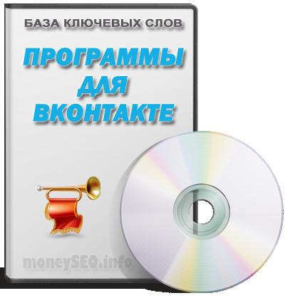 База ключевых слов по кею «Программы для Вконтакте»