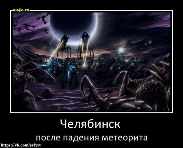 реакция американцев на челябинский метеорит, что думают американцы о метеорите, американцы говорят про метеорит в челябинске, Метеорит в Челябинске глазами американцев