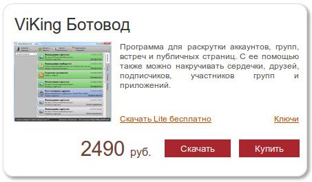 ViKing Ботовод