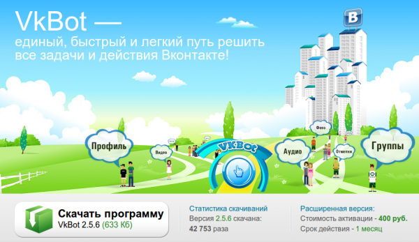 Как сохранить все картинки с группы или паблика Вконтакте. Сохраняем все картинки со о всех альбомов Вконтакте.