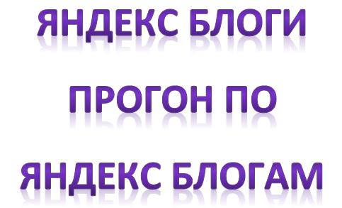 [Услуги] Прогон статей по Яндекс Блогам. Прогон ссылок по сети Мой Круг. Анкорный прогон ссылок по профилям с тИЦ 10+.