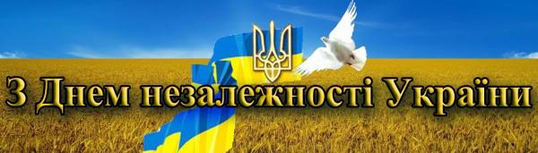 24 августа в Украине День Независимости! Поздравляем Украину с Днем Независимости!