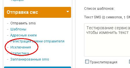 ePochta SMS – проверенный партнер смс рассылок