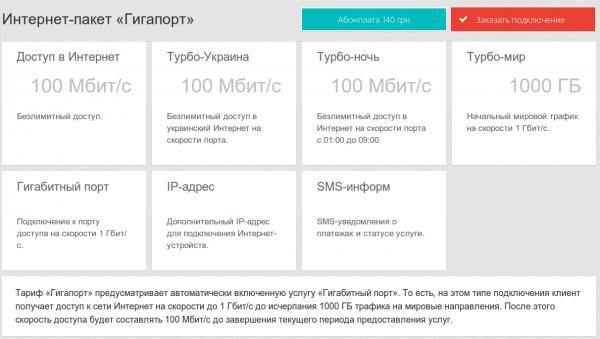 В Украине интернет провайдеры массово переходят на 1 Гбит/с