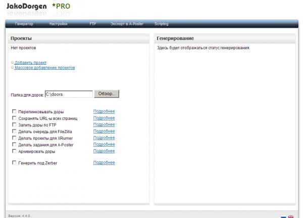Вышел JakoDorgen PRO 4.4.0