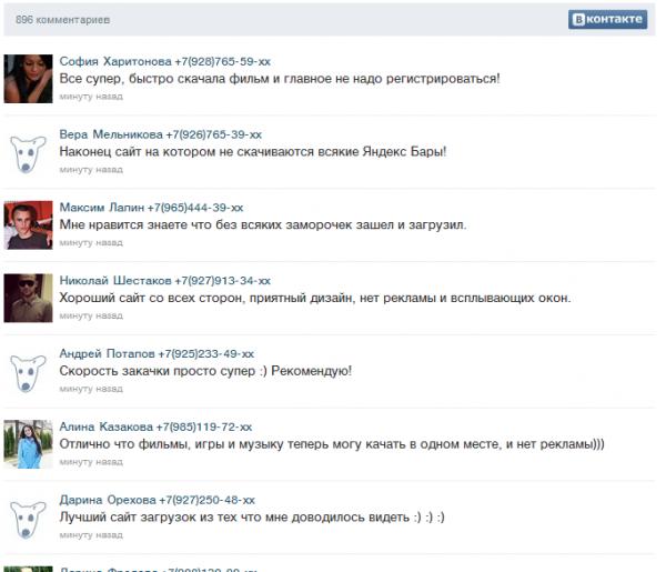 Регулярно обновляющиеся комментарии, повышающие доверие пользователя к закачке
