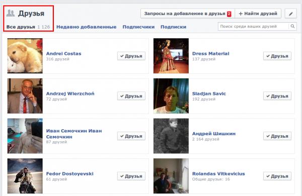 О методе набора друзей на Facebook бесплатно: