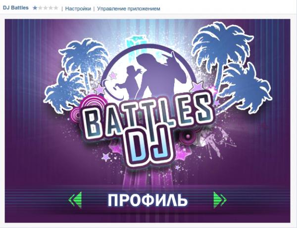[Продам] #Приложение (игру) в #Вконтакте