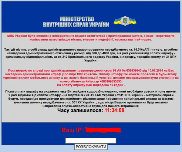 Чей #платник: #МВС України було виявлено використання вашого комп'ютера з протиправною метою?
