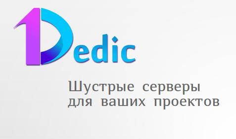 1Dedic.com - Шустрые серверы для ваших проектов 1