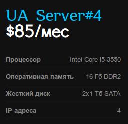 Выделенные серверы 1Dedic.com в Украине