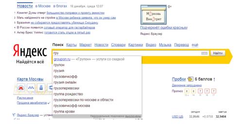 Продвижение подсказок сервисом Vpodskazke.ru 1