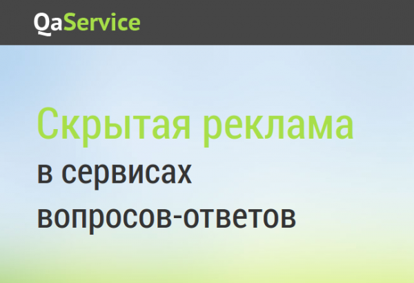 QaService - скрытая реклама в сервисах вопросов-ответов 1